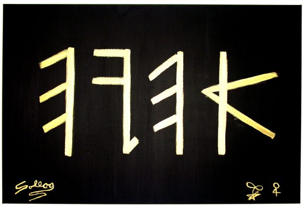'Hayah the Name of God
